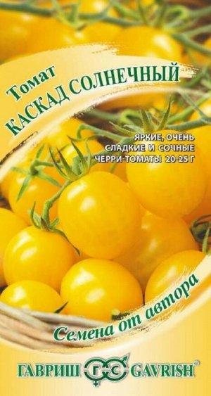 Томат Каскад солнечный 0,1 г автор. Н21
