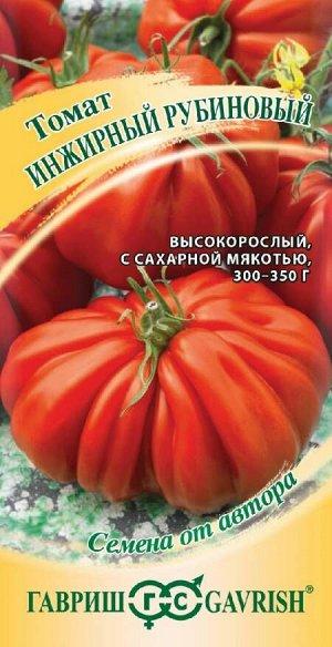 Томат Инжирный рубиновый 0,05 г автор. Н21