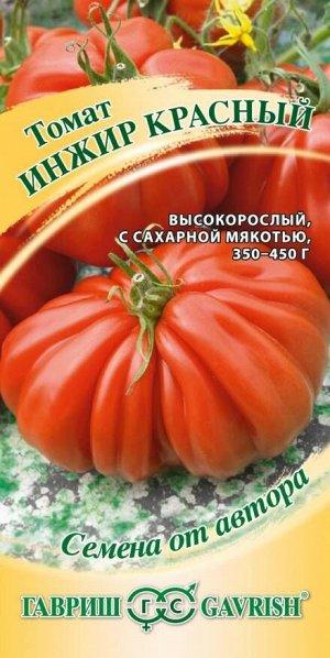 Томат Инжир красный 0,05 г автор.
