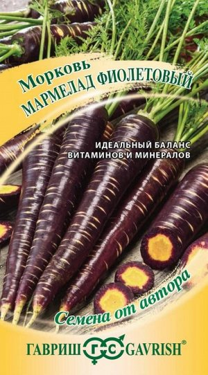 Морковь Мармелад фиолетовый 150 шт. автор.  Н21