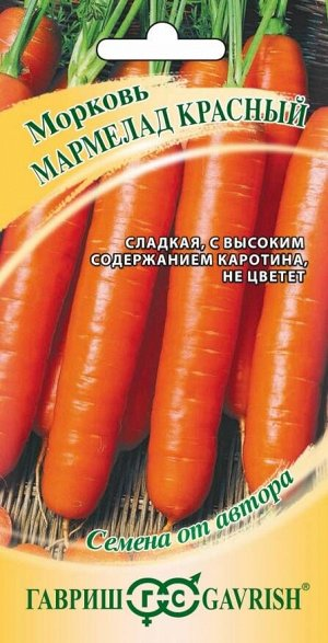 Морковь Мармелад красный 150 шт. автор.