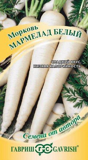 Морковь Мармелад белый 150 шт. автор.  Н21