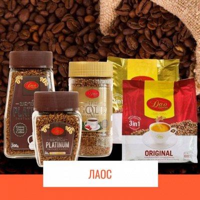 Вкусный Вьетнам. Поступление! ХАО розовая, Кофе — DAO COFFEE. Элитный кофе из Лаоса
