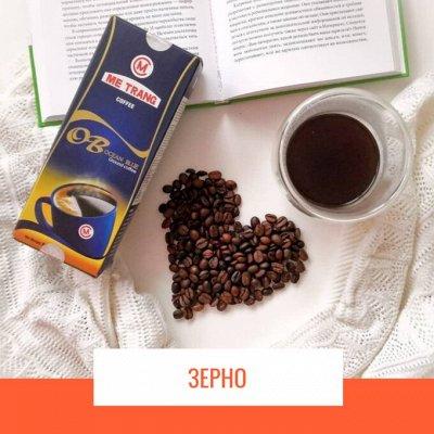 Вкусный Вьетнам. Поступление! ХАО розовая, Кофе — Кофе в зернах