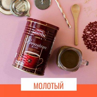 Вкусный Вьетнам. Поступление! ХАО розовая, Кофе — Молотый кофе