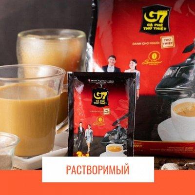 Вкусный Вьетнам. Поступление! ХАО розовая, Кофе — Растворимый кофе