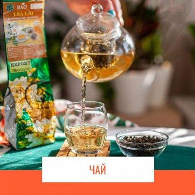 Вкусный Вьетнам. Поступление! ХАО розовая, Кофе — Чай на любой вкус! Черный, зеленый, матча