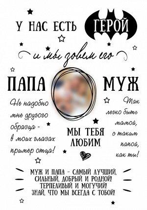 """Постер """"Папа герой"""""""