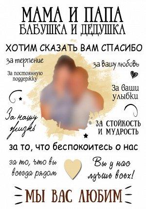 """Постер """"Родителям"""""""
