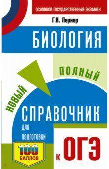 Лернер Г.И. ОГЭ Биология. Новый полный справочник (м) (АСТ)