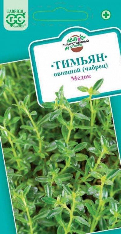 Семена «ГАВРИШ» Высокое искусство российской селекции — Лекарственные овощные культуры