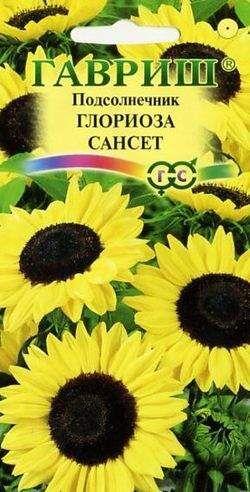 Подсолнечник декоративный Глориоза Сансет 0,5 г