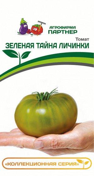 ПАРТНЕР Томат Зеленая Тайна Личинки (2-ной пак.) / Сорт томата