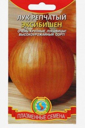 """Семена Лук репчатый """"Эксибишен"""", 50 шт"""
