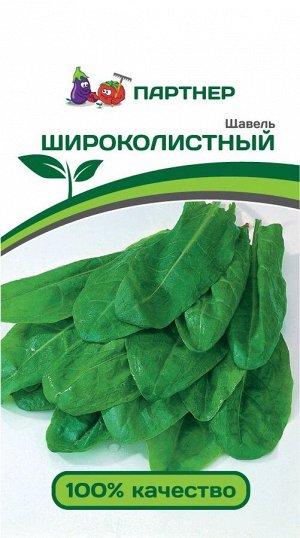Семена Щавель Широколистный ^(1Г)