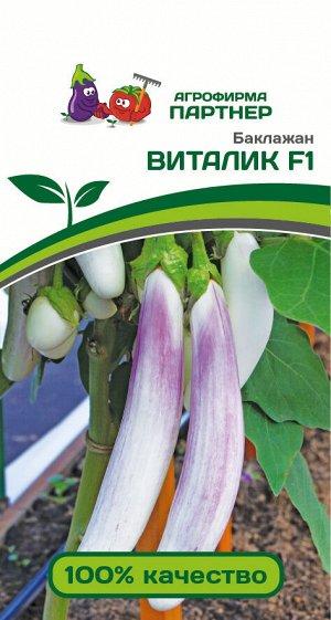 Семена Баклажан Виталик F1 ^(10ШТ)