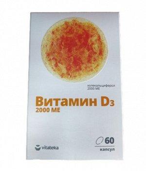 Витамин Д3 2000МЕ капс 700мг №60 Витатека БАД РОССИЯ