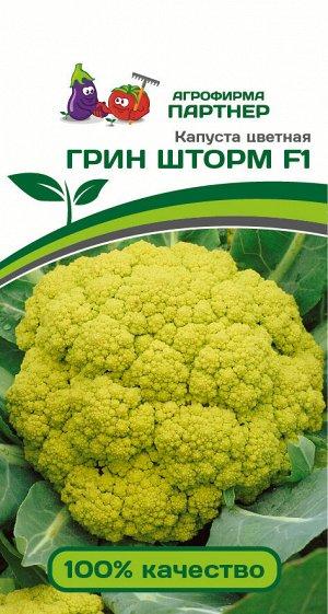 Семена Капуста Цветная Грин Шторм F1 ^(10ШТ В АМПУЛЕ)