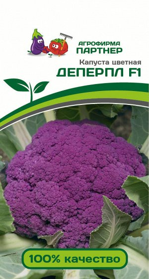 Семена Капуста цветная Деперпл F1 ^(10ШТ В АМПУЛЕ)