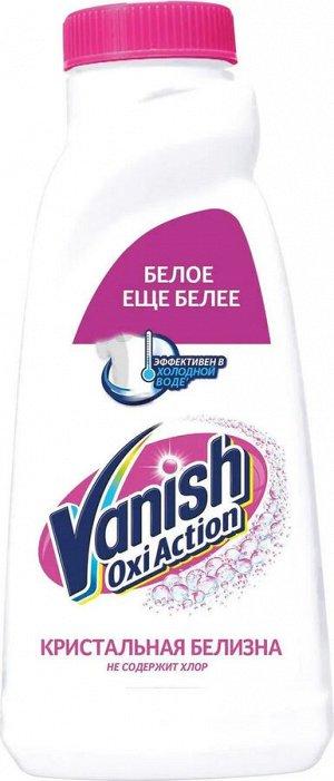 Пятновыводитель и Отбеливатель для тканей Vanish Oxi Action «Кристальная белизна»  (жидкий), 450 мл