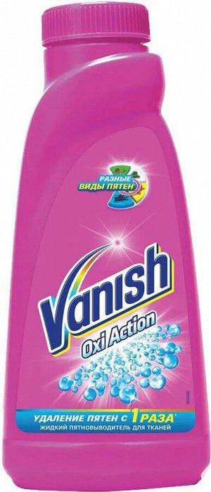 Пятновыводитель для цветного белья Vanish Oxi Action, жидкий, 450 мл