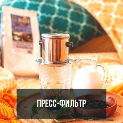 Вкусный Вьетнам. Кофе, лапша, перекусы — Пресс-фильтр для кофе