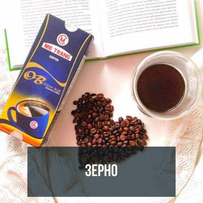 Вкусный Вьетнам. Кофе, лапша, перекусы — Кофе в зернах. Цены падают