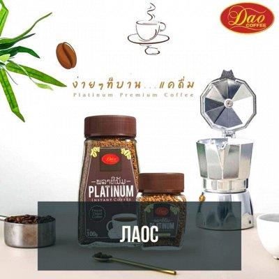 Вкусный Вьетнам. Кофе, лапша, перекусы — DAO COFFEE. Кофе из Лаоса