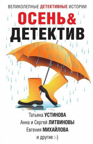 Устинова Т., Литвиновы А. и С., Михайлова Е. и др. Осень&Детектив