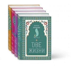 Антарова К.Е. Две жизни. Конкордия Антарова. Мистический роман с комментариями в четырех частях. Коллекционное оформление