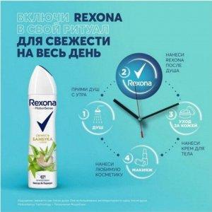 Антиперспир-аэрозоль Rexona 150 мл, Алоэ вера