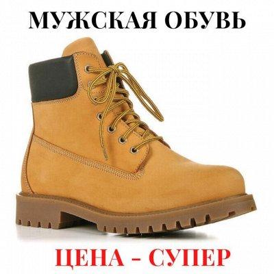 ЛЕЛЬ и ко! Обувь детская и мужская