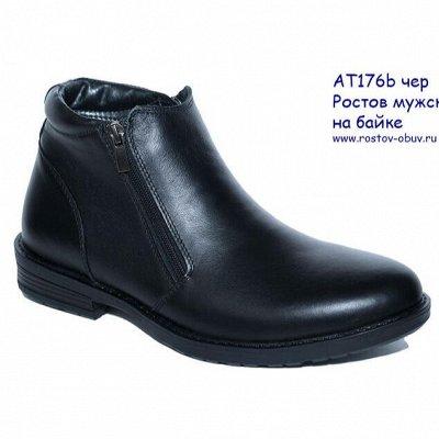 Рос обувь мужская, женская с 32 по 48р натуральная кожа+sale — Байка