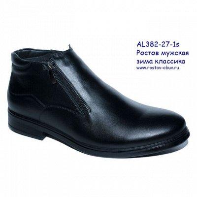 Рос обувь мужская, женская с 32 по 48р натуральная кожа+sale — Зима классика