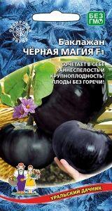 Баклажан Чёрная Магия F1 (УД) Е/П