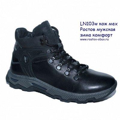 Рос обувь мужская, женская с 32 по 48р натуральная кожа+sale — Зима комфорт