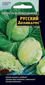 Капуста белокочанная Русский деликатес® (УД)0,3г