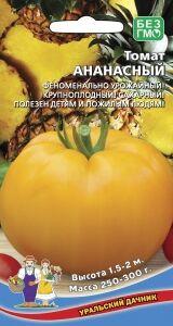 Отличные семена Уральский дачник. В ПУТИ — Томат