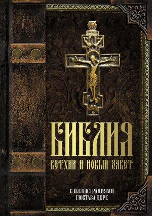. Библия.Ветхий и Новый завет