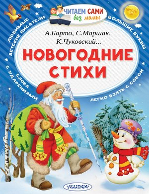 Маршак С.Я., Барто А.Л., Чуковский К.И. Новогодние стихи