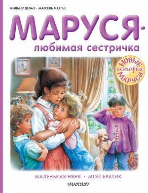 Делаэ Ж., Марлье М. Маруся - любимая сестричка