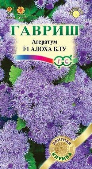 Агератум Алоха Блу* F1 10 шт.  серия Элитная клумба