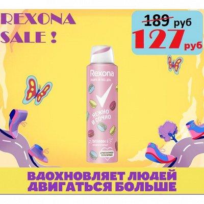 Сезон любимых дезодорантов Rexona по супер цене — Супер СКИДКИ на ТОП 24 Rexona 128 р Количество ограничено