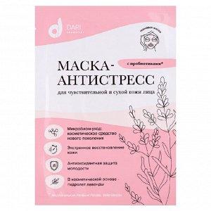 Маска антистресс Dari Cosmetics для чувствительной и сухой кожи лица 35 g