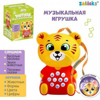 Праздник 🥳 приходит с тигром- подарки с символом года — Развивающие и обучающие игрушки