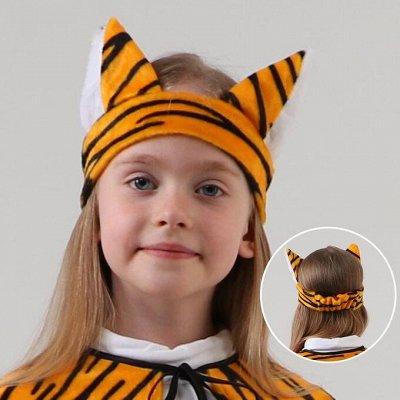 Праздник 🥳 приходит с тигром- подарки с символом года — Товары для праздника