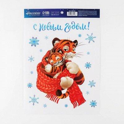 Праздник 🥳 приходит с тигром- подарки с символом года — Наклейки