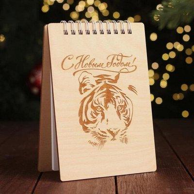 Праздник 🥳 приходит с тигром- подарки с символом года — Бумага и бумажная продукция