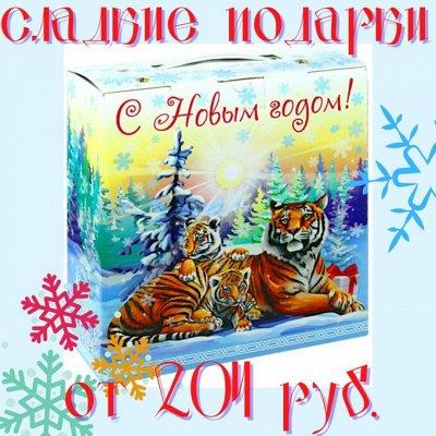 Сладкие Новогодние подарки! Предзаказ