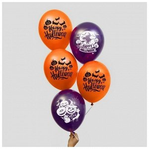 """Шар воздушный 12 """"Happy Halloween"""" 5 шт, цвет микс"""